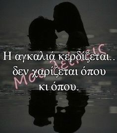 Greek Words, Greek Quotes, Looking Back, Crying, Poems, Life Quotes, Feelings, Relationships, Witch