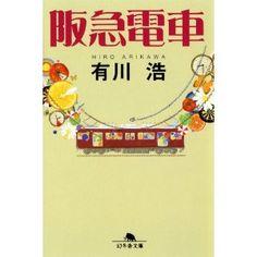 Hankyu Railway by Hiro Arikawa Books To Read, My Books, Thing 1, My Favorite Things, Reading, Trains, Japan, Cooking, Movies