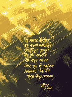 by B G Limaye: November 2012 Marathi Quotes On Life, Marathi Poems, Motivational Poems, Marathi Calligraphy, Hd Wallpapers 1080p, Life Quotes Pictures, Shiva Art, Poems Beautiful, Book Club Books