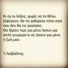 ελληνικα quotes - Αναζήτηση Google
