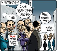 [김용민의 그림마당]2012년 6월 2일
