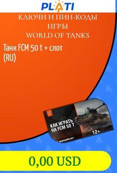 Танк FCM 50 t   слот (RU) Ключи и пин-коды Игры World of Tanks