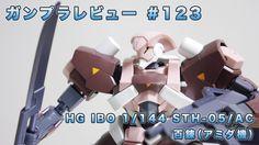 ガンプラレビュー#123 [HG IBO 1/144 STH-05 百錬(アミダ機)]
