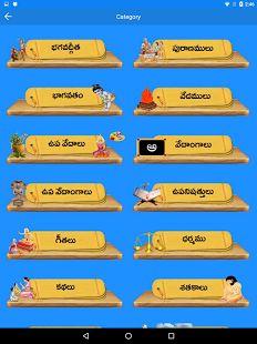 3500 Free Telugu Bhakti Books- screenshot thumbnail