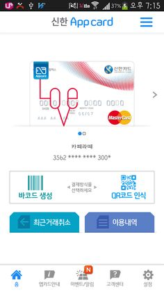 ShinHan SmartPay app let's you use QR or barcode to pay