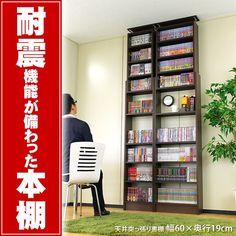 耐震 つっぱり本棚(書棚) 幅60cm 奥行19cm 地震で倒れない本棚 天井つっぱり 突っ張り書架 | 失敗しない!本棚通販サンゴ