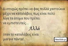 akomi-kaigetai-to-xeri-mas2 Perfection Quotes, Greek Quotes, Passion, Math Equations, Sayings, Words, Freedom, Sofa, Liberty
