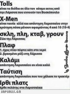 Funny Greek Quotes, Bright Side Of Life, Try Not To Laugh, Funny Pins, X Men, I Laughed, Lol, Jokes, Humor