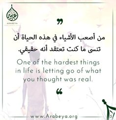 One of the hardest things in life is letting go of what you thought was real