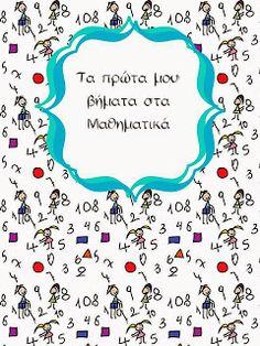 Στάση νηπιαγωγείο: Εξώφυλλα φακέλων End Of School Year, First Day Of School, Art School, School Stuff, Disney Headbands, Family Emergency, 1st Day, Music Wallpaper, Lily Collins