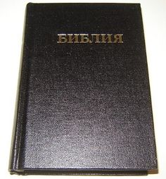 Small Russian Bible (Synodal) (Russian Edition)