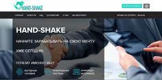 Зарабатывайте неограниченное количество средств в короткие сроки! Многие люди получают крупные суммы, осуществляя сложный и трудоемкий вид своей обычной деятельности, и многие из них даже не догадываются о более лёгких способах заработка, чем рутинная и повседневная работа. HAND-SHAKE является инвестиционным проектом в сети интернет. Деятельностью проекта HAND-SHAKE является создание и поддержание финансового потока на максимально долгое время для получения максимальной прибыли с помощью…