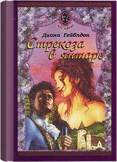 Diana Gabaldon - Dragonely in Amber