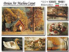 ペルシャアート絨毯 【送料無料】 機械織りカーペット 絵画絨毯 玄関マット カーペット ラグ ペルシャ絨毯の本場 イラン産 約50cmx80cm 高品質 pas_50x80 ROOM - my favorites, my shop 好きなモノを集めてお店を作る