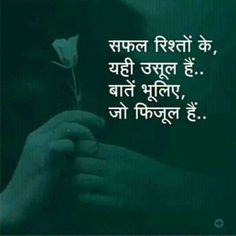 #heart #shayari #love #quotes Motivational Picture Quotes, Inspirational Quotes In Hindi, Inspiring Quotes, Words Quotes, Shyari Quotes, Girly Quotes, Quotes Images, Poetry Quotes, Sayings
