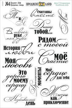 Стикеры прозрачные «Проджект Лайф» №4 (10х15 см)