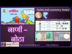नाणी आणि नोटा | Coins and currency notes for 1st std Coins and Notes in ... Smart School, Learning Sites, Coins, Education, Clever School, Rooms, Onderwijs, Learning