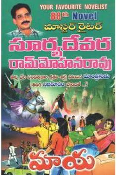 Telugu Novel by Suryadevara Ram Mohan Rao : Maya Free Novels, Free Books, Good Books, Drive Book, Novels To Read Online, Adventure Novels, Telugu, Maya, Pdf
