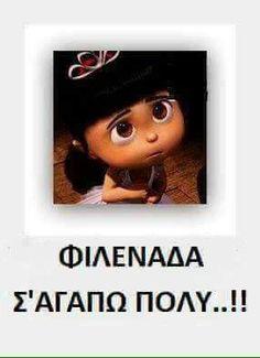 Αληθινή φίλη!.❤
