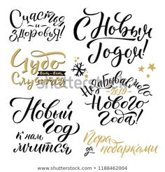 Happy New Year 2019 Russian Calligraphy Set. Greeting Card Design on White Background. Christmas Wooden Signs, Diy Christmas Cards, Xmas Cards, Happy New Year Calligraphy, Calligraphy Set, Happy New Year 2019, Merry Christmas And Happy New Year, Christmas Illustration, Diy For Teens