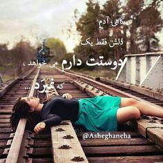 #عکس نوشته گاهی یک دوست دارم کافیه