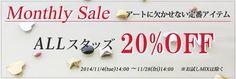 【Monthly Sale】!! 是非この機会にお買い求めください♪