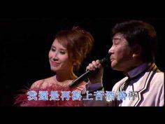 苦酒滿杯 - 呂珊 , 謝雷 (HD 高清原音直播)