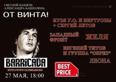 Афиша к концерту памяти Александра Башлачева Организатор  Бутовская Рок Формация