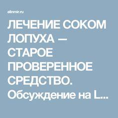 ЛЕЧЕНИЕ СОКОМ ЛОПУХА — СТАРОЕ ПРОВЕРЕННОЕ СРЕДСТВО. Обсуждение на LiveInternet - Российский Сервис Онлайн-Дневников