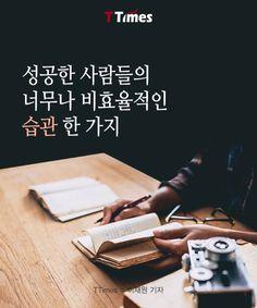 우리가 무시했던 성공한 사람들의 습관 - T Times Sense Of Life, Business Motivation, Self Development, Famous Quotes, Self Improvement, Inspire Me, Cool Words, Helpful Hints, Life Is Good