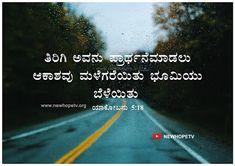 Kannada Daily Manna: Today's Manna - 25th June 2019