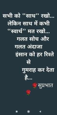 Good Morning Life Quotes, Good Morning Love, Good Thoughts Quotes, Good Morning Messages, Good Life Quotes, Good Morning Images, Hindi Quotes Images, Hindi Quotes On Life, Status Quotes