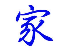 purple japanese kanji | family in kanji
