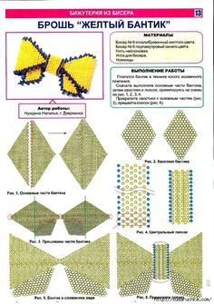 Pictures_00013 (492x700, 361Kb) Beading Tutorials, Beading Patterns, Embroidery Patterns, Hand Embroidery, Beaded Ornament Covers, Beaded Ornaments, Flower Outline, Ring Tutorial, Wire Jewelry