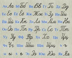 Russian handwritten alphabet