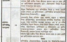 *Uttar Bangla College, Post: Lecturer.* Source the Daily Ittefaq, Date of PublicationJanuary 22, 2015. #education/research #institute #newspaper #jobs