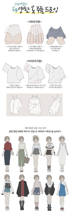 Ideas For Art Reference Outfits Drawing Skills, Drawing Tips, Drawing Reference, Drawing Sketches, Art Drawings, Manga Clothes, Drawing Clothes, Drawing Base, Manga Drawing