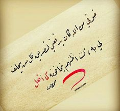 Pin By Hadeel On Words Arabic Quotes Beautiful Words Quotes