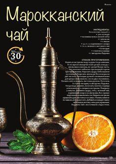 Марокканский чай Coffee World, Homemade Tea, Magic Recipe, Winter Drinks, Cooking Recipes, Healthy Recipes, Water Recipes, Health Eating, Best Beer