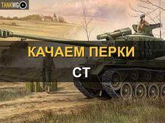 Какие перки качать на средние танки WoT https://tankwg.ru/kakie-perki-kachat-na-srednie-tanki-wot/  Самым универсальным классом техники в World of Tanks являются средние танки. Именно они оказывают серьезное влияние на ход боя, а в сложной ситуации способнызатащить даже уже практически проигранный бой. Однако полностью раскрывается средний танк только с хорошо прокачанным экипажем.Поэтому очень важно выбрать подходящие навыки при обучении экипажа на среднийтанк. Учитывая, что далеко не…
