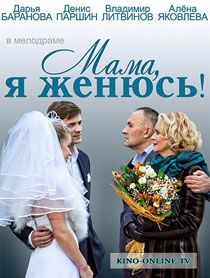 Мама, я женюсь! (2014) смотреть онлайн Film 2014, Kirchen, Classic Movies, Movies And Tv Shows, Cinema, Books, Tuna Pasta, Tvs, Watches