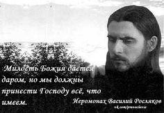 Иеромонах Василий (Росляков). Оптина.