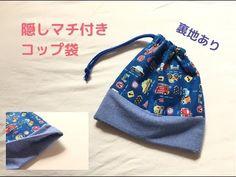 9a6b976e2d0c 隠しマチ付きコップ袋・巾着【裏地あり、片側ひもの作り方】入園入学準備に!Cup bag