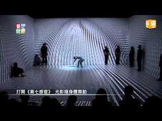 20130815《藝想世界》打開《第七感官》 光影隨身體舞動 - YouTube