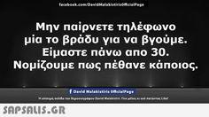 αστειες εικονες με ατακες Funny Greek Quotes, Funny Picture Quotes, Funny Quotes, Tell Me Something Funny, Favorite Quotes, Best Quotes, Clever Quotes, Greek Words, Funny Facts
