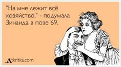"""Аткрытка №402969: \""""На мне лежит всё   хозяйство,\"""" - подумала   Зинаида в позе 69. - atkritka.com"""