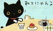 Kutusita Nyanko Cat