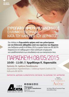 Ευρωπαική Ημέρα Μελανώματος - Ελληνική Εβδομάδα κατά του Καρκίνου του Δέρματος