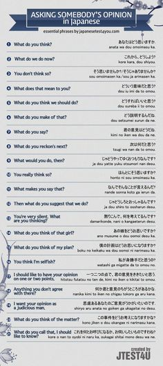 Infographic: how to ask for someone's opinion in Japanese. http://japanesetest4you.com/infographic-how-to-ask-somebodys-opinion-in-japanese/