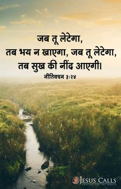 43 Best Hindi Scriptures images in 2019 | Bible quotes